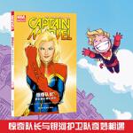 惊奇队长1:更高 更远 更快 更强(漫威漫画 复仇者联盟) [美]凯莉 苏 德科尼克 [西班牙]大卫 洛佩兹 等 绘