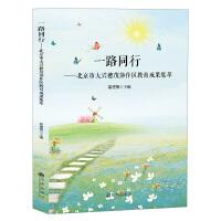 一路同行:北京市大兴德茂协作区教育成果集萃