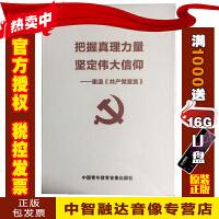 正版包票 把握真理力量 坚定伟大信仰 重温共产党宣言专题讲座(6DVD)视频光盘碟片