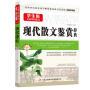 现代散文鉴赏辞典--学生版国学新阅读 9787553422565