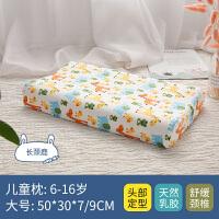 泰国儿童天然乳胶枕头1-3-6-10岁宝宝小孩子橡胶记忆防螨枕芯