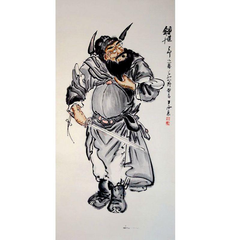 &王西京   钟馗