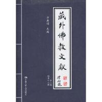 藏外佛教文献 第二编 总第十三辑 方广�_ 中国人民大学出版社