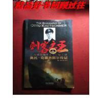 【二手旧书9成新】刺客之王:二战德国海军头号U艇王牌奥托克雷齐默尔传记