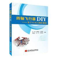 四�S�w行器DIY―基于STM32微控制器 �怯� 9787512419834 北京航空航天大�W出版社 四�S�w行器DIY―基