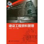 建设工程施工技术与管理丛书--建设工程资料管理