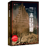 译文纪实系列:末日巨塔――基地组织与