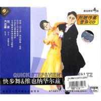 快步舞&维也纳华尔兹教程VCD( 货号:0000029113737)