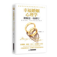 幸福婚姻心理学:婚姻是一场修行