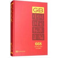 中国国家标准汇编 668 GB 32423~32445(2015年制定) 9787506684149 中国标准出版社 中