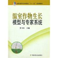 【旧书二手书8成新】温室作物生长环境模型与专家系统 罗卫红 中国农业出版社 97871091206