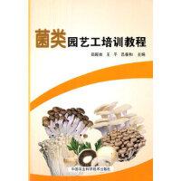 菌类园艺工培训教程 郑殿有,王平,吕春和 中国农业科学技术出版社