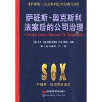 萨班斯-奥克斯利法案后的公司治理,(澳)保罗・阿里著,王燕祥,中国时代经济出版社9787802214743