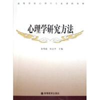 高等学校心理学专业课程教材:心理学研究方法,黄希庭,张志杰,高等教育出版社9787040173239