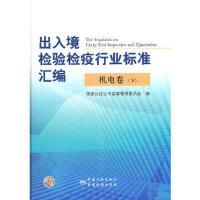 出入境检验检疫行业标准汇编 9787506668422 中国标准出版社 国家认证认可监督管理委员会