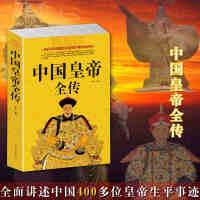 中国皇帝全传历代帝王传记中外名人大传历史人物传记丛书