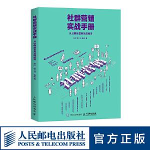 社群营销实战手册 从社群运营到社群经济