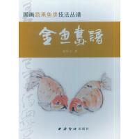 国画蔬果鱼类技法丛谱金鱼画谱 绘画技法教程 绘画书作品集 国画书 西泠印社出版社