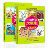 生活数学大爆炸 学前数学思维训练4~5岁(上下)(全新修订版2册)数学思维训练游戏书