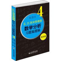 б.п.吉米多维奇数学分析习题集题解4 第4版 山东科技出版社有限公司