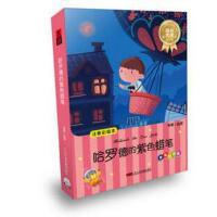 大音正版音像CD 童年幻想篇-哈罗德的紫色蜡笔(1CD+1书)睡前听故事车载音像 儿童有声读物cd 幼教启蒙 名家朗诵