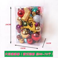 别颖圣诞树彩球 圣诞节装饰品多多包彩球圣诞树挂件球套装小礼包亮光球吊球桶装球