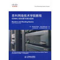 思科网络技术学院教程CCNA 2路由器与路由基础(附光盘) 新版已出,老版不再重印!新版地址http://produc