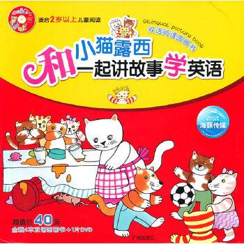 和小猫露西一起讲故事学英语