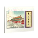 文财神跺脚动京城