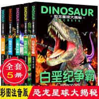 全5册恐龙星球大揭秘注音版侏罗纪白垩纪恐龙大百科儿童动物百科全书小学生科普读物1-2-3年级课外阅读书籍