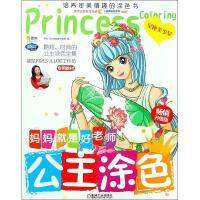 公主涂色(畅销升级版)星座美少女 阿拉丁Book教育研发组 编