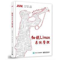 细说Linux系统管理 Linux日常管理操作 Linux高级文件系统管理 linux Shell脚本编程 平台服务部