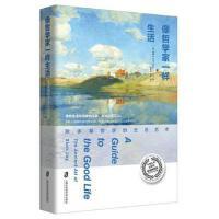 像哲学家一样生活:斯多葛哲学的生活艺术 【美】威廉 B. 欧文 (William B. Irvine) 译 者 上海社