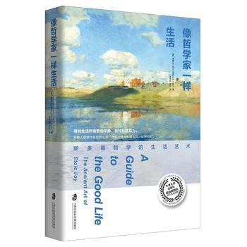 像哲学家一样生活:斯多葛哲学的生活艺术 【美】威廉 B. 欧文 (William B. Irvine) 译    者 上海社会科学院出版社 9787552020946 正版书籍!好评联系客服优惠!谢谢!