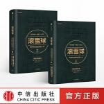 滚雪球 巴菲特和他的财富人生上下册 全2册 典藏畅销版传记 教你读财报投资圣经股票金融投资理财管理畅