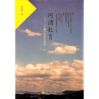 何谓教育——一个教书匠的行思录 正版  徐岳敏,紫金港出品  9787307158146