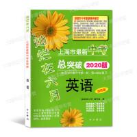 2020灿烂在六月 上海市新版中考总突破 英语 含答案 双色版 适用于150分制中考轮第二轮总复习 中西书局