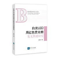 正版-H-白光LED用红色荧光粉发光性能研究 汤安 9787513044226 知识产权出版社