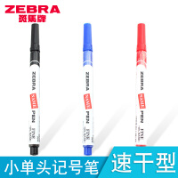 日本ZEBRA斑马 NAME PEN油性记号笔单头小号 小单头记号笔 不掉色不可擦笔 速干马克笔 防水不褪色签到签名笔