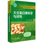 天然高分子基新材料丛书--大豆蛋白质科学与材料