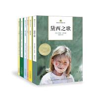 国际大奖小说欧美经典文库(第二辑)(新版6册)