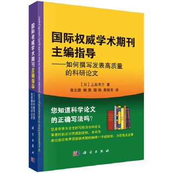 国际权威学术期刊主编指导——如何撰写发表高质量的科研论文