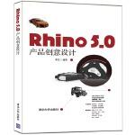 Rhino 5.0 产品创意设计