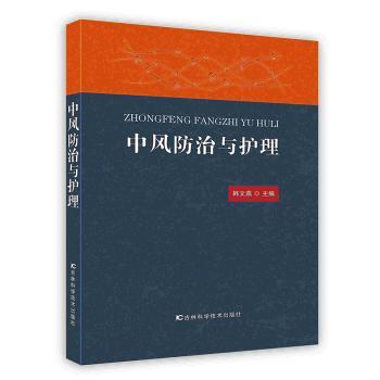 【按需印刷】-中风防治与护理 吉林科学技术出版社 麦德森