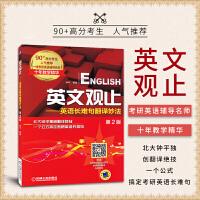机械工业:英文观止――英语长难句翻译妙法第2版