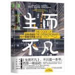 新书现货 生而不凡:迈向卓越的10个颠覆性思维 陈能顺 译 机械工业出版社