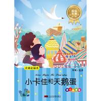 新华书店正版 大音 注音彩绘本 听外国童话大王讲故事 小卡佳和天鹅蛋 爱心向善篇书+CD