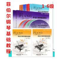 包邮!正品套装 菲伯尔钢琴基础教程(第1-6级)第1级 2级 3级 4级 5级 6级 12本书+6张光盘