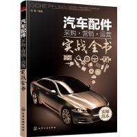 汽车配件采购・营销・运营实战全书 刘军 等编 化学工业出版社 9787122254238