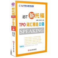 iBT新托福 TPO词汇精选口语 正版 赵署明 等 9787811406276